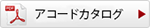 アコードカタログ
